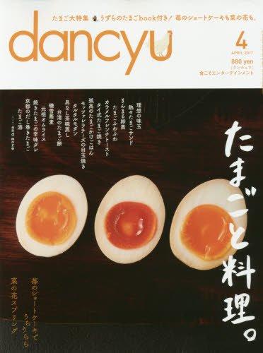 dancyu(ダンチュウ) 2017年4月号「たまごと料理。」の詳細を見る