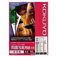(まとめ) コクヨ インクジェットプリンター用 両面写真用紙 光沢紙 A3 KJ-G23A3-10 1冊(10枚) 【×2セット】 〈簡易梱包