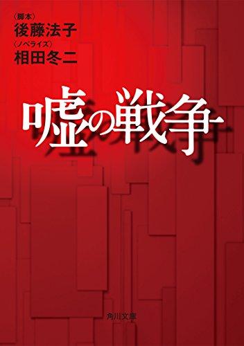 嘘の戦争 (角川文庫)の詳細を見る