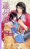 遙山の恋 (リンクスロマンス / 六青 みつみ のシリーズ情報を見る