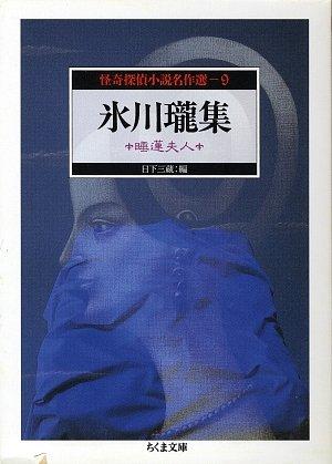怪奇探偵小説名作選 (9) 氷川瓏集―睡蓮夫人 (ちくま文庫)の詳細を見る