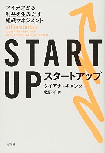 STARTUP:アイデアから利益を生みだす組織マネジメント