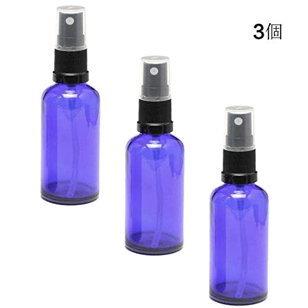 の曲がったストリーム遮光瓶/スプレーボトル (アトマイザー) 50ml ブルー/ブラックヘッド 3本セット