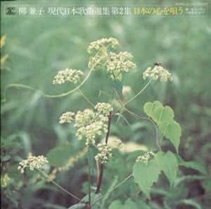 日本の心を唄う 現代日本歌曲選集 第2集