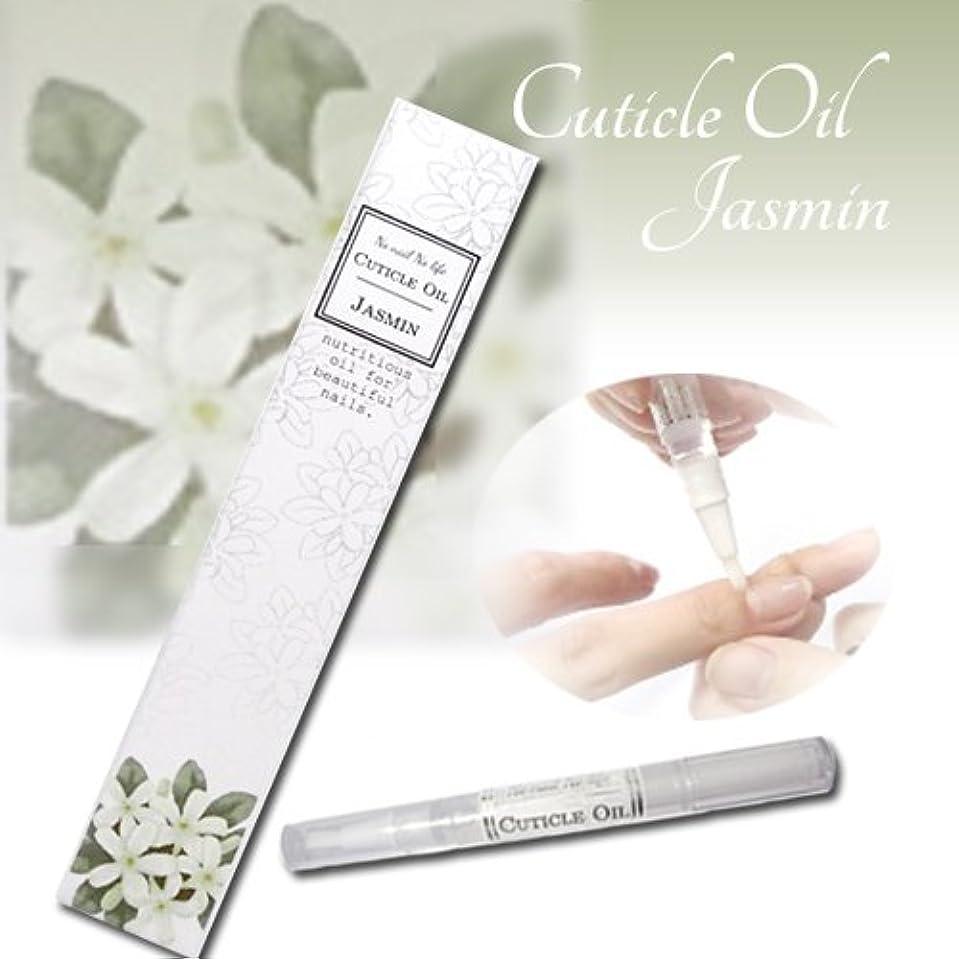 証人ベッドを作る慣らすネイルオイル ペンタイプ 改良型 ジャスミン の香り 1本