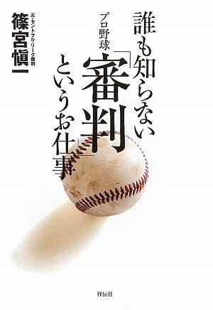 誰も知らない プロ野球「審判」というお仕事の詳細を見る