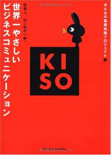 世界一やさしいビジネスコミュニケーション (KISOシリーズ)
