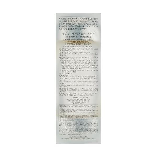 イプサ(IPSA) ザ・タイムR アクア<医薬...の紹介画像2
