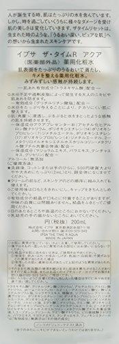 イプサ(IPSA) ザ・タイムR アクア<医薬部外品>