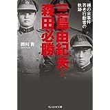 三島由紀夫と森田必勝 楯の会事件 若き行動者の軌跡 (光人社NF文庫)