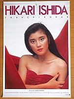 1990年 石田ひかり カレンダー