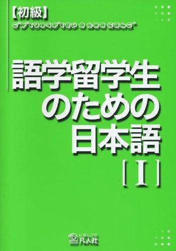初級 語学留学生のための日本語[1]