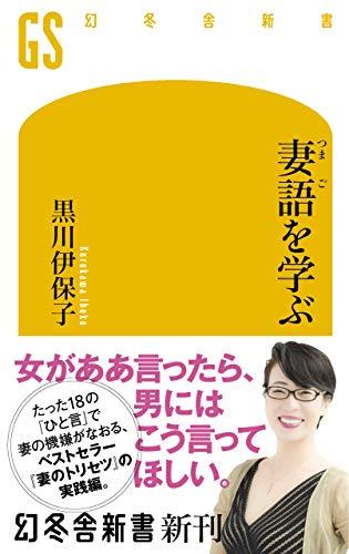 妻語を学ぶ (幻冬舎新書)