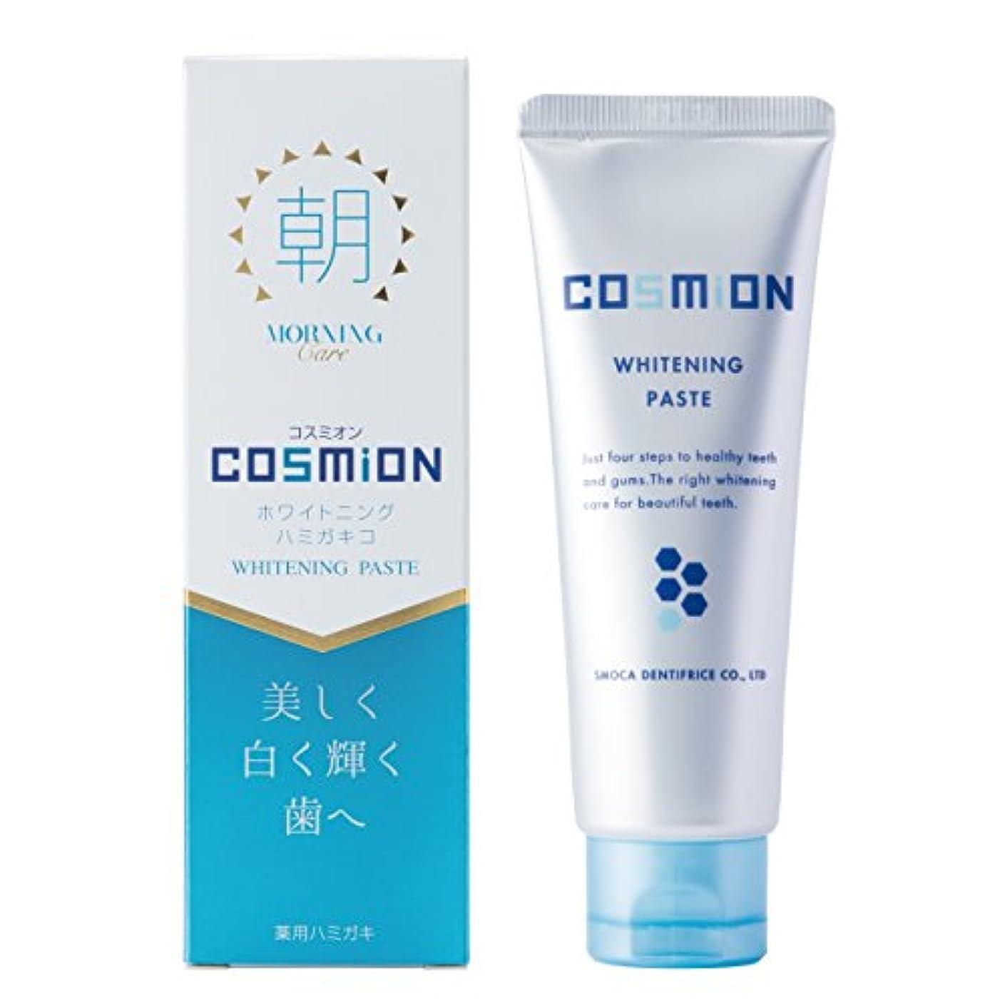 【医薬部外品】薬用ハミガキ[ コスミオン]ホワイトニング ハミガキコ 100g