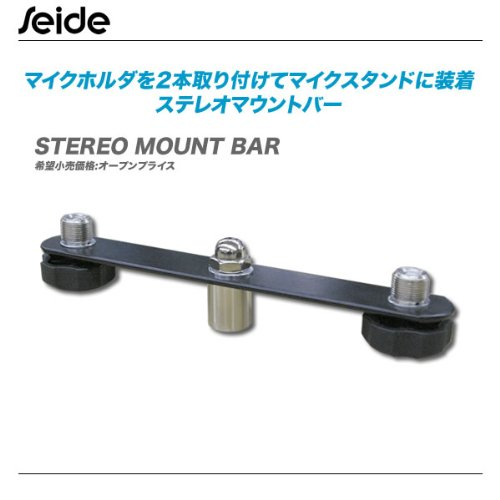 SEIDE(ザイド) ステレオ マイクマウント・バー
