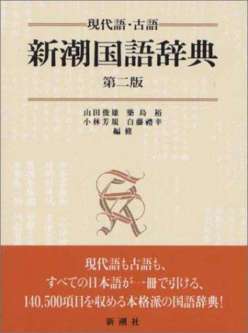 新潮国語辞典—現代語・古語