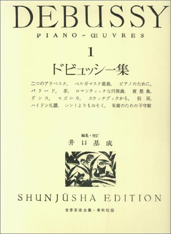 ドビュッシー集 1 (1) (世界音楽全集ピアノ篇)の詳細を見る
