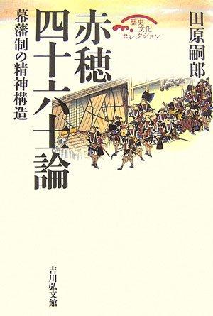 赤穂四十六士論―幕藩制の精神構造 (歴史文化セレクション)