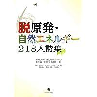 脱原発・自然エネルギー218人詩集