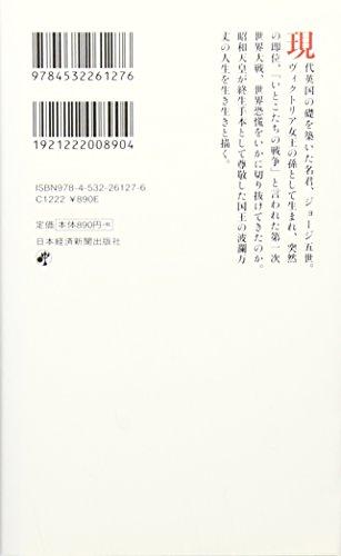 ジョージ五世-大衆民主政治時代の君主 (日経プレミアシリーズ)