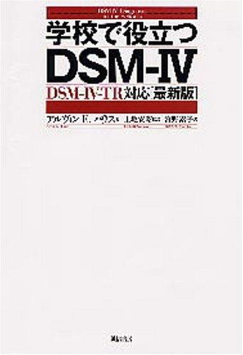 学校で役立つDSM‐4―DSM‐4‐TR対応最新版の詳細を見る