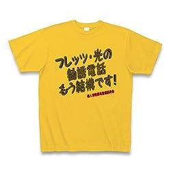 (クラブティー) ClubT フレッツ光の勧誘電話 Tシャツ(ゴールドイエロー) M ゴールドイエロー