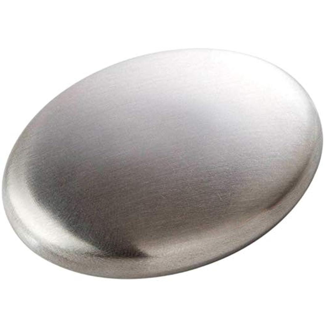 虐待閃光賭けせっけん ステンレス鋼 消臭 石鹸 にんにくと魚のような臭いを取り除き ステンレス鋼 臭気除去剤 匂い除去剤 最新型 人気 実用的 Cutelove