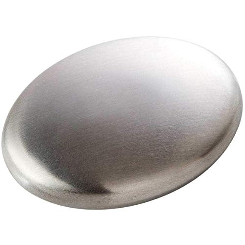 ピボット物足りない車せっけん ステンレス鋼 消臭 石鹸 にんにくと魚のような臭いを取り除き ステンレス鋼 臭気除去剤 匂い除去剤 最新型 人気 実用的 Cutelove