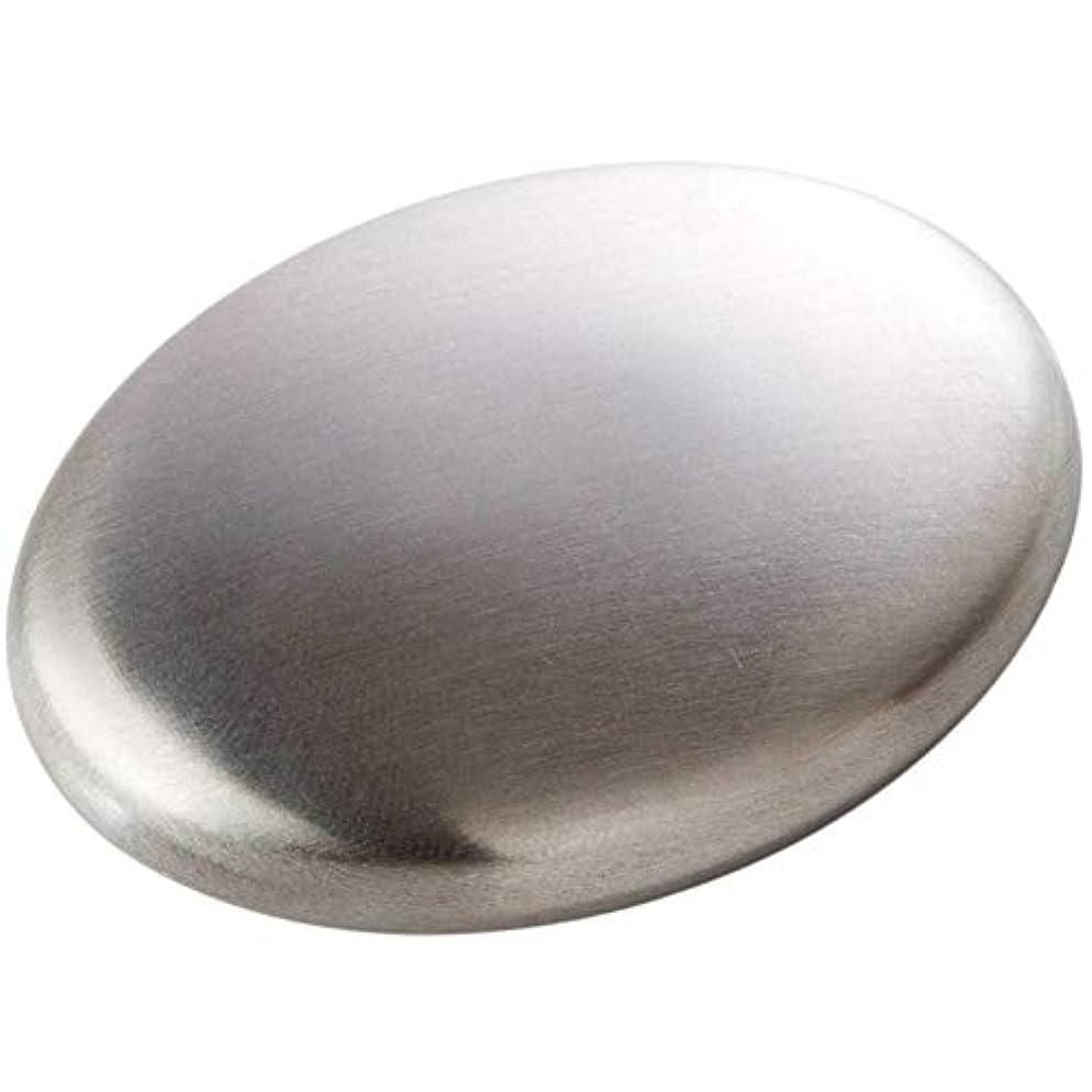 会計士歌手ハッチせっけん ステンレス鋼 消臭 石鹸 にんにくと魚のような臭いを取り除き ステンレス鋼 臭気除去剤 匂い除去剤 最新型 人気 実用的 Cutelove