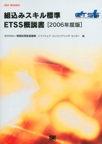 組込みスキル標準ETSS概説書 [2006年度版] (SEC BOOKS)の詳細を見る