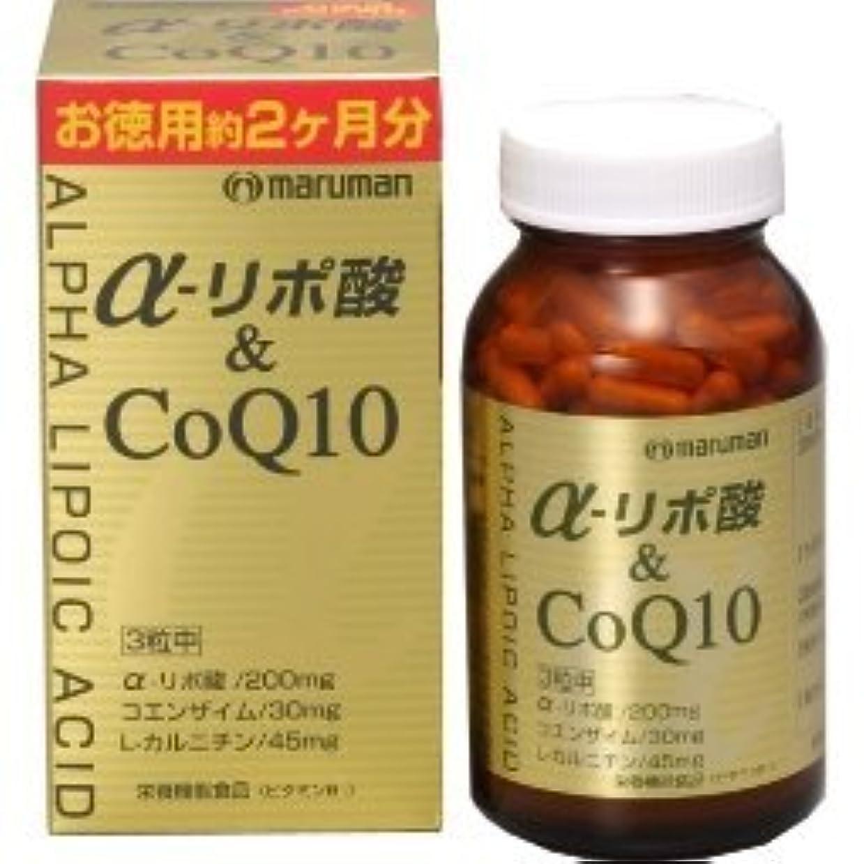 蒸留する抱擁申し込むαリポ酸&COQ10 180粒