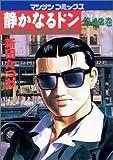 静かなるドン―Yakuza side story (第42巻) (マンサンコミックス)