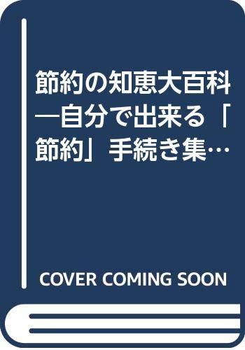 節約の知恵大百科―自分で出来る「節約」手続き集 (プレイブックス)の詳細を見る