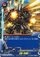 バディファイト 全弾一斉発射!!/ギガ・フューチャー(BF-H-BT01)/シングルカード