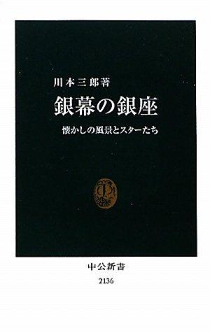 銀幕の銀座 - 懐かしの風景とスターたち (中公新書)