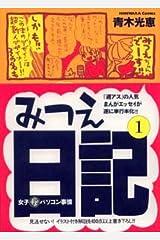 みつえ日記―女子〓パソコン事情 (1) (Honwara comics) コミック