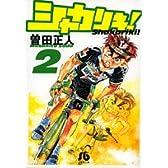 シャカリキ! (2) (小学館文庫 (そB-13))