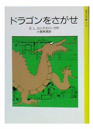 ドラゴンをさがせ (岩波少年文庫)の詳細を見る