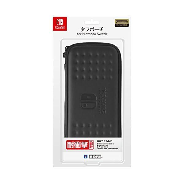 【Nintendo Switch対応】タフポーチ...の商品画像
