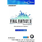 Playonline / FINAL FANTASY XI エントリーディスク (Win版)