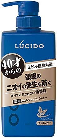 ルシード 薬用ヘア&スカルプコンディショナー 450g(医薬