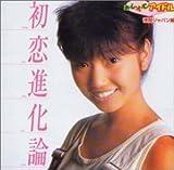 おしえてアイドル 80'sアイドル・コレクション 徳間ジャパン編 初恋進化論