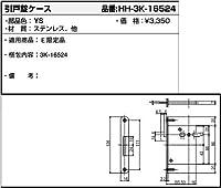 引戸錠ケース(HH3K-16524) [YS]シルバー