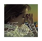 愛が降る (初回生産限定盤) (DVD付) (特典なし)
