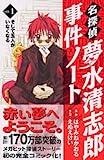 名探偵夢水清志郎事件ノート / はやみね かおる のシリーズ情報を見る