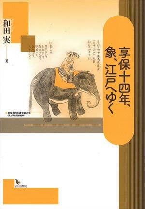 享保十四年、象、江戸へゆく