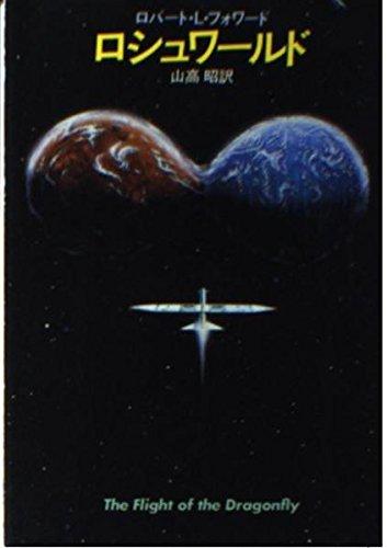 ロシュワールド (ハヤカワ文庫 SF (627))の詳細を見る