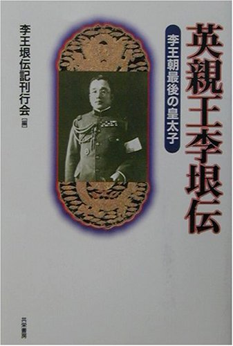 英親王李垠伝―李王朝最後の皇太子