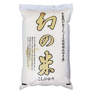 幻の米 5kg 長野県 飯山産 白米 JA北信州みゆき 平成30年産