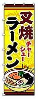 のぼりらんど のぼり旗 叉焼ラーメン H2700mm×W900mm ※受注生産品